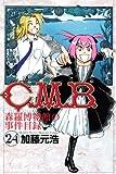 C.M.B.森羅博物館の事件目録(24) (講談社コミックス月刊マガジン)