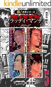 【極!合本シリーズ】 BLOODY MONDAY シリーズ 5巻 表紙画像