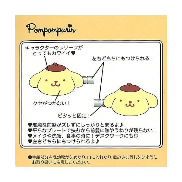 ポムポムプリン 前髪クリップの紹介画像5