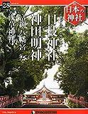 日本の神社 28号 (日枝神社・神田明神) [分冊百科]