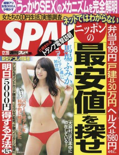 SPA!(スパ!) 2016年 12/20 号 [雑誌]の詳細を見る