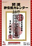 開運神宮館カレンダー(大)2017