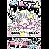 qtμt キューティーミューティー 2巻【デジタル版限定特典付き】 (デジタル版ビッグガンガンコミックス)
