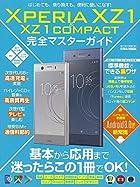 XperiaXZ1&XZ1Compact完全マスターガイド