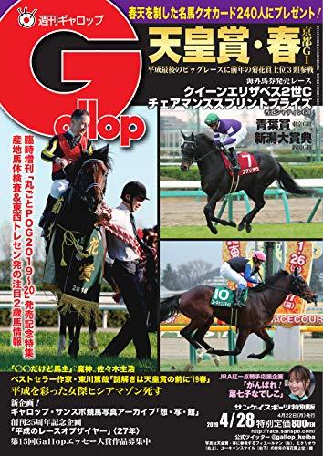 週刊Gallop(ギャロップ) 4月28日号 (2019-04-23) [雑誌]