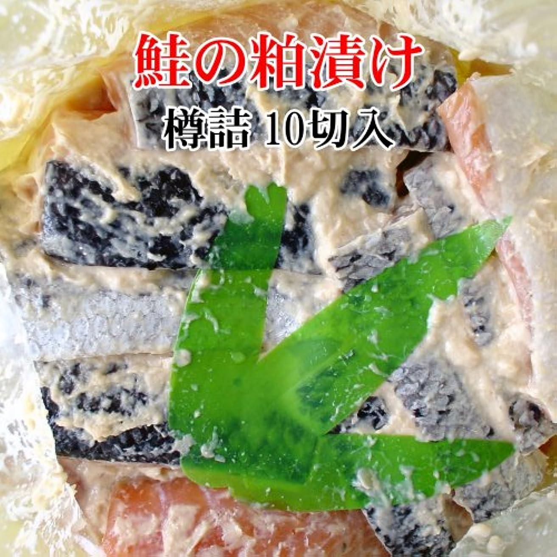 極小コードバルコニー珍味 鮭の粕漬 樽詰 10切入 地元の風味豊かな酒粕を使用。新潟県村上市の伝統の技!贈答に喜ばれます【新潟の特産品】