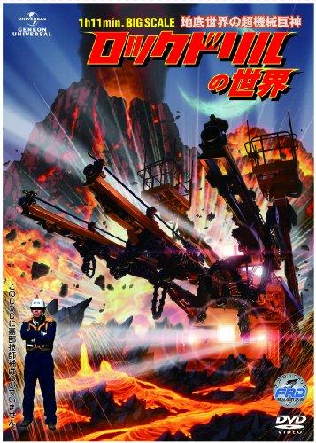 ロックドリルの世界 ~地底世界の超機械巨神~ [DVD]