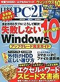 日経PC21(ピーシーニジュウイチ)2015年10月号