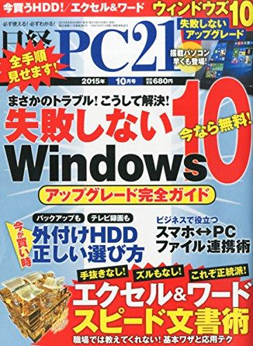 日経PC21(ピーシーニジュウイチ)2015年10月号の詳細を見る