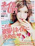 ネイルUP! 2012年7月号Vol.47 画像