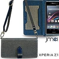 XPERIA Z1 SO-01F SOL23 ケース JMEIオリジナルカルネケース VESTA & ロングストラップ グレー au エーユー エクスペリア z1 スマホ カバー スマホケース 手帳型 ストラップ付き ショルダー スマートフォン