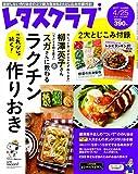 レタスクラブ '17 04/25合併号