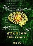 熊澤光正著作集選(1)作業姿勢と疲労・作業能率・職場意識の研究