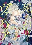 死にたがりのヴァンパイア 分冊版 : 1 (コミックマージナル)