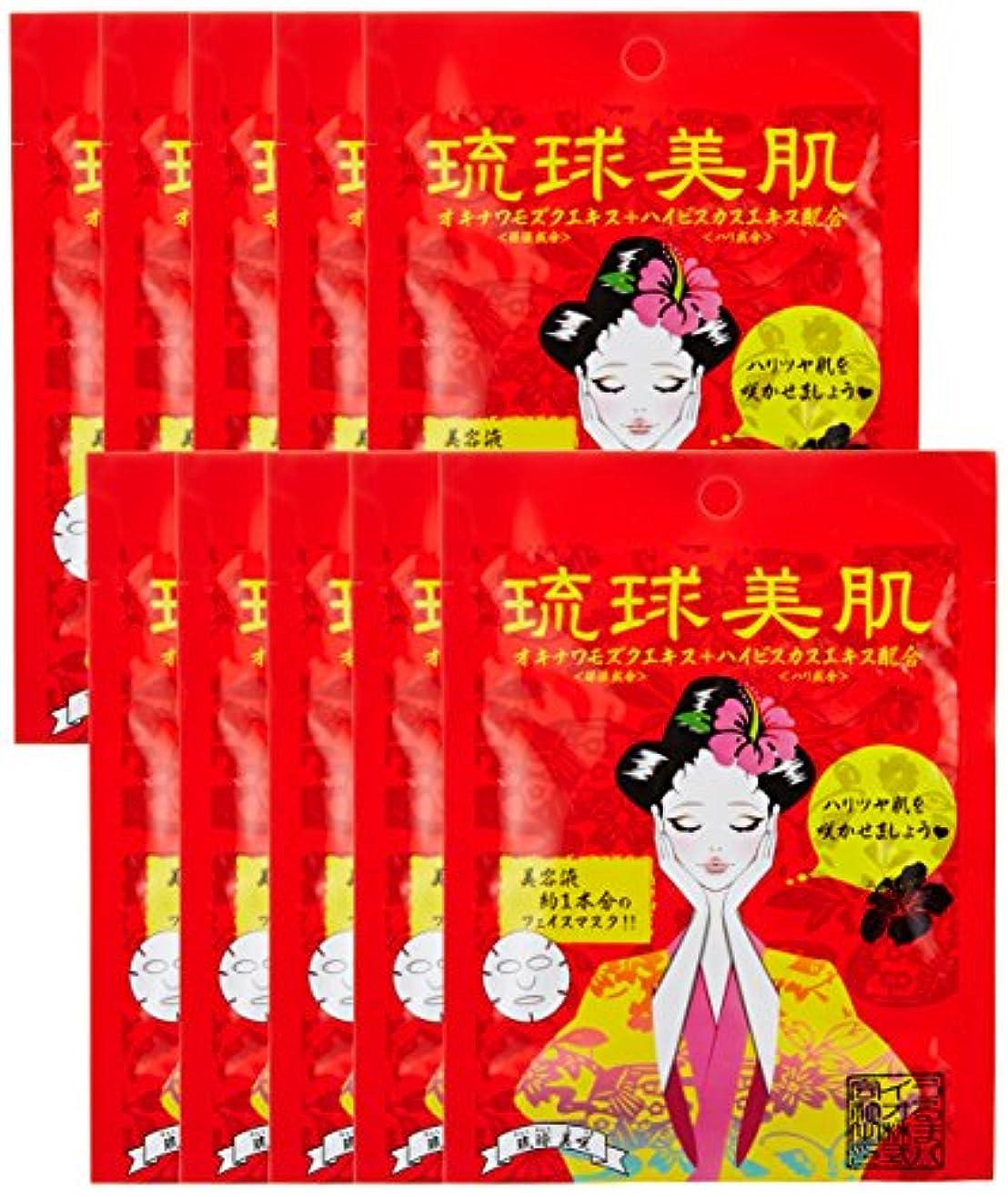 副詞フック揮発性琉球美肌 フェイスマスクシート ハイビスカスの香り 10枚セット
