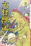 大怪獣記 (クトゥルー・ミュトス・ファイルズ)