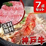 神戸牛 お肉 景品【おまかせ景品7点セット】景品 目録 A3パネル付