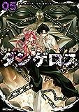 戦闘破壊学園ダンゲロス(5) (ヤングマガジンコミックス)