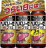 【第2類医薬品】ヘパリーゼHiプラス 50mL×3