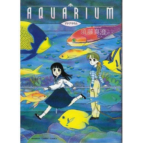 Aquarium (ゲーメストコミックス)の詳細を見る