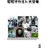 昭和オカルト大全集(DVD2枚+CD1枚)