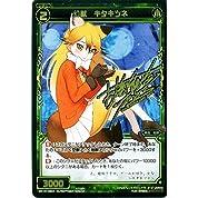 ウィクロス 幻獣 キタキツネ(シークレット) サクシードセレクター(WX-14)/シングルカード WX14-CB04