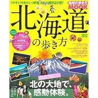 北海道の歩き方2012 (地球の歩き方MOOK)