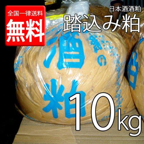 熟成された 酒粕(踏み粕) 10kg