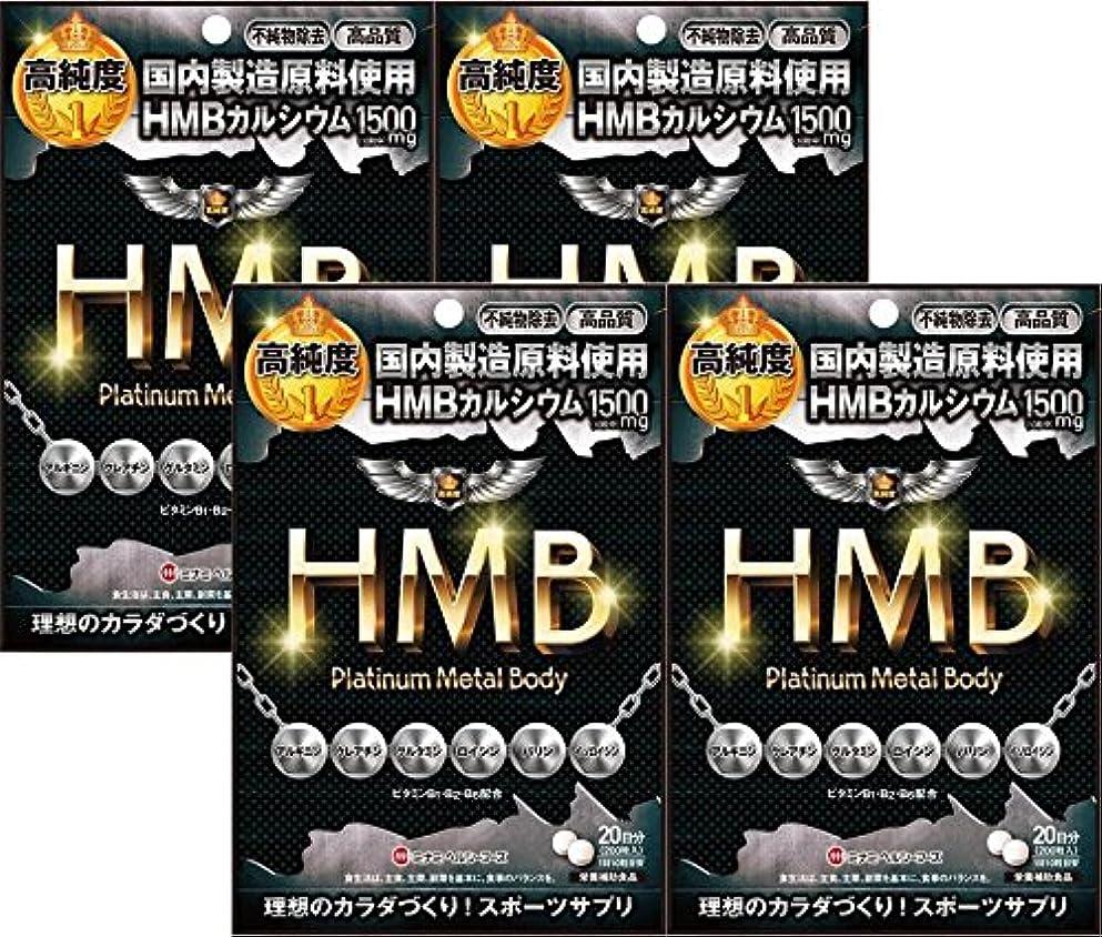 チョップ足首タイプライター【4個セット】HMB プラチナメタルボディ 200粒(国内製造原料HMBカルシウム1500mg配合!)