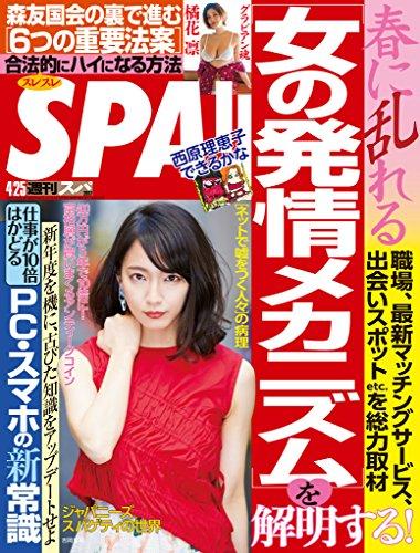 週刊SPA!(スパ) 2017年 4/25 号 [雑誌] 週刊SPA! (デジタル雑誌)