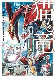 このマンガがすごい! comics 猫と竜 2 (このマンガがすごい!Comics)