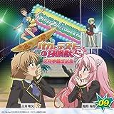 ラジオCD「バカとテストと召喚獣 文月学園放送部」Vol.9