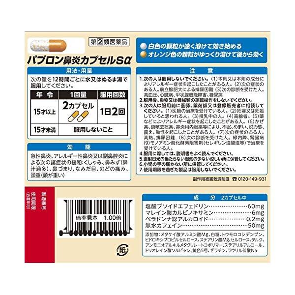 【指定第2類医薬品】パブロン鼻炎カプセルSα ...の紹介画像2