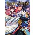 本格幻想RPG 陰陽師 式神図録 ~公式ビジュアルガイド~