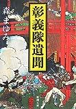 彰義隊遺聞 (新潮文庫)