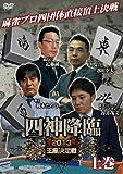 四神降臨 2013王座決定戦 上巻 [DVD]
