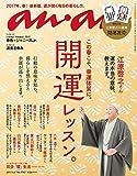anan (アンアン) 2017年 4月5日号 No.2047 [開運レッスン] [雑誌]
