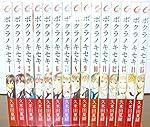 ボクラノキセキ コミック 1-15巻セット (IDコミックス ZERO-SUMコミックス)