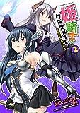 姫騎士がクラスメート!  THE COMIC2 (ヴァルキリーコミックス)