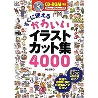 CD-ROM付き すぐに使えるかわいいイラストカット集