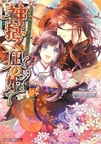 神抱く凪の姫 ~キレ神様、お目覚めにございます~ (ビーズログ文庫)の詳細を見る