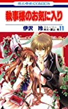 執事様のお気に入り 11 (花とゆめコミックス)