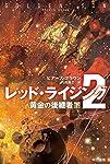 レッド・ライジング2―黄金の後継者 下 (ハヤカワ文庫SF)