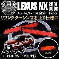 LEDリフレクター 18連仕様 レクサス NX 200t 300h AYZ1# AGZ1#系 全グレード 対応 レッド発光 Aタイプ【リフレクター ブレーキランプ ブレーキポジション連動 純正交換 LEXUS NX】【エムトラ】