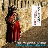 ラテン音楽紀行 - アンデス/フォルクローレの世界