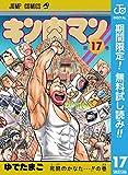 キン肉マン【期間限定無料】 17 (ジャンプコミックスDIGITAL)