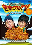 ヒロちゃんヒャダちゃん きまグルTV ~第一章 唐揚げ、そして伝説へ… [DVD]