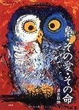 梟・その愛・その命 (Post card book)