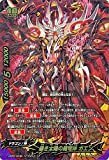 バディファイトX(バッツ)/黒き太陽の魔竜神 ガエン(シークレット)/Reborn of Satan