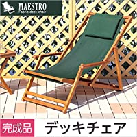 日用品 エクステリア 関連商品 3段階のリクライニングデッキチェア(ガーデニング 椅子 リクライニング) グリーン